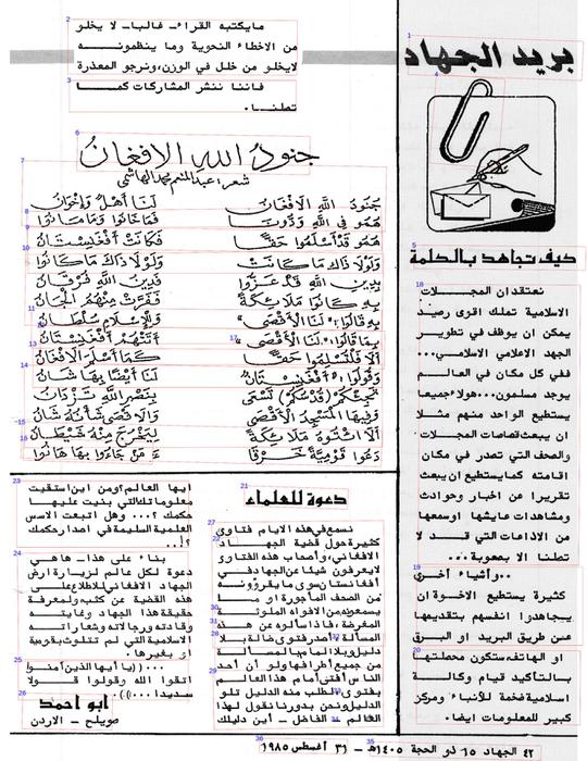 Arabisk tekst som bilde