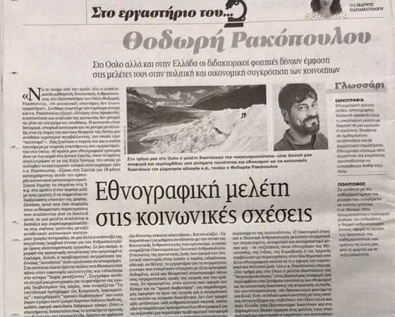 Bildet kan inneholde: avis, avispapir, nyheter, tekst, utgivelse.